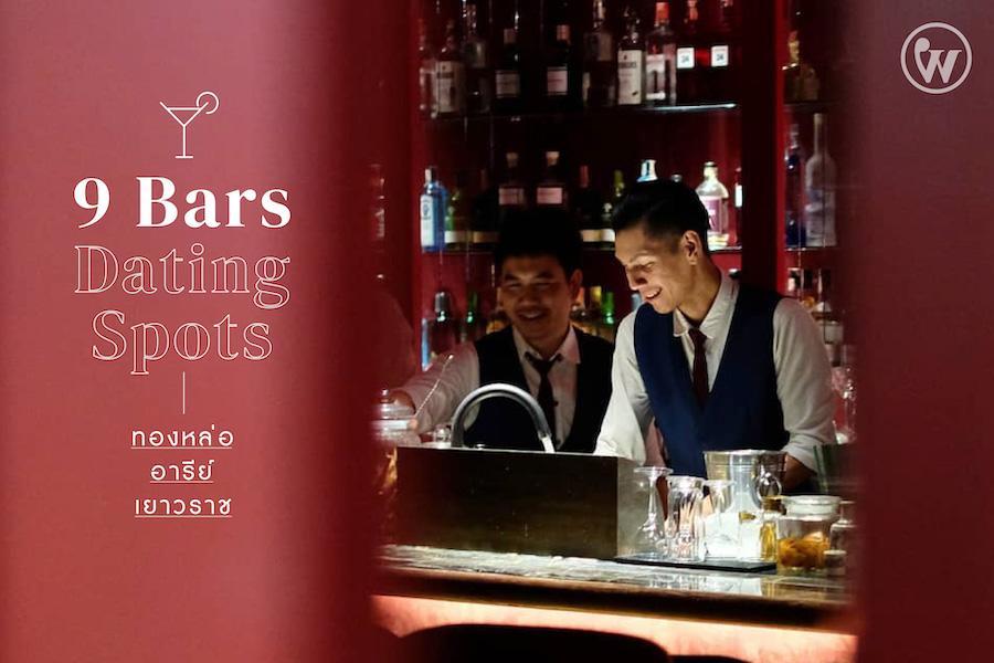 bar cocktail ผู้หญิงสมัยนี้