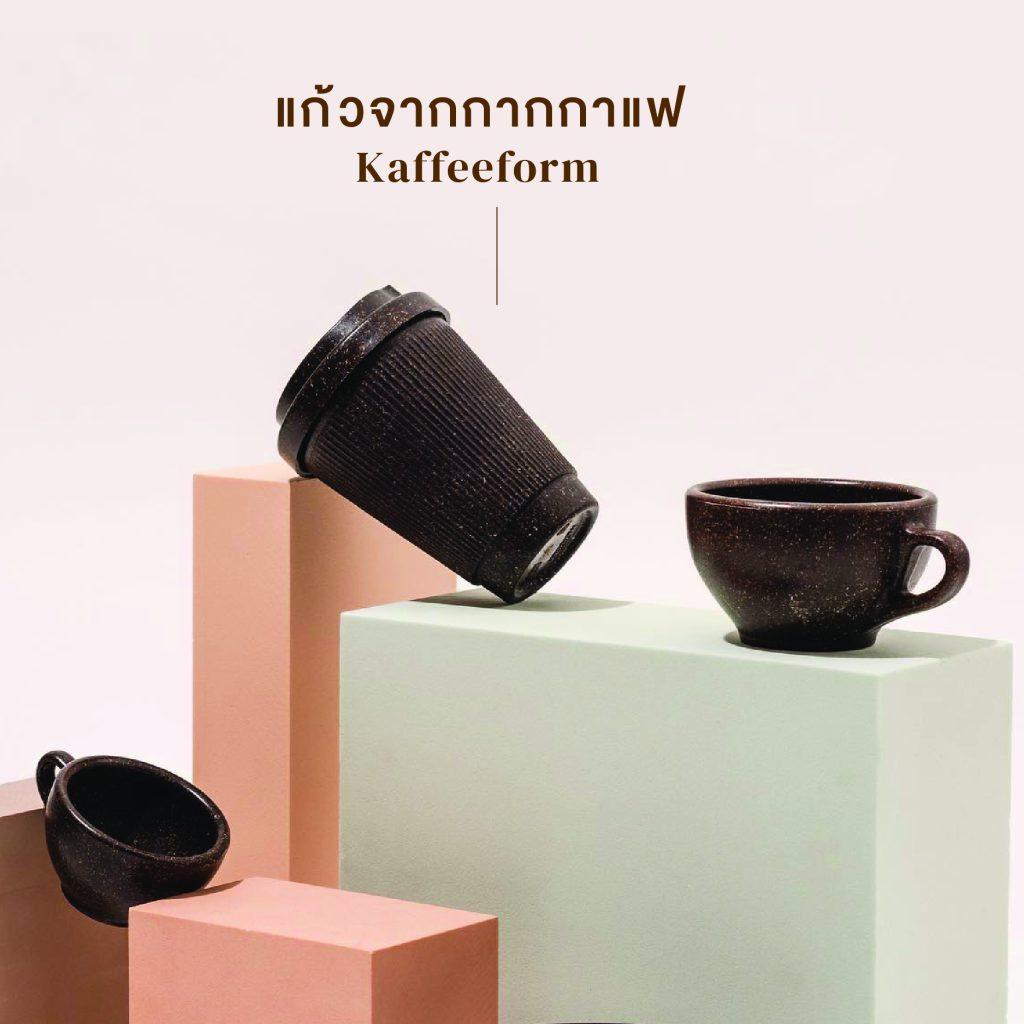 Packaging coffee cup